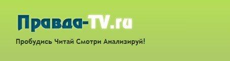 Правда-TV.ru