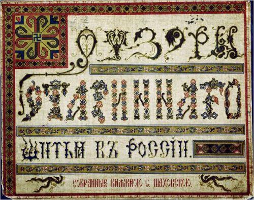 Славянские Орнаменты И Узоры