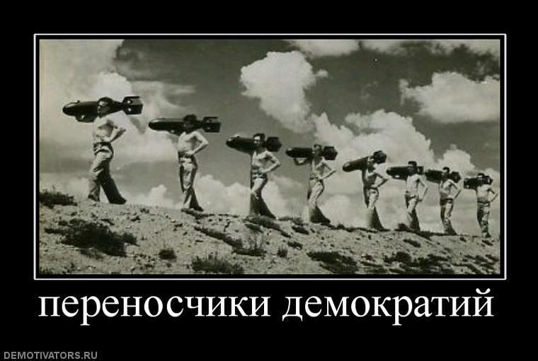 46188_perenoschiki-demokratij