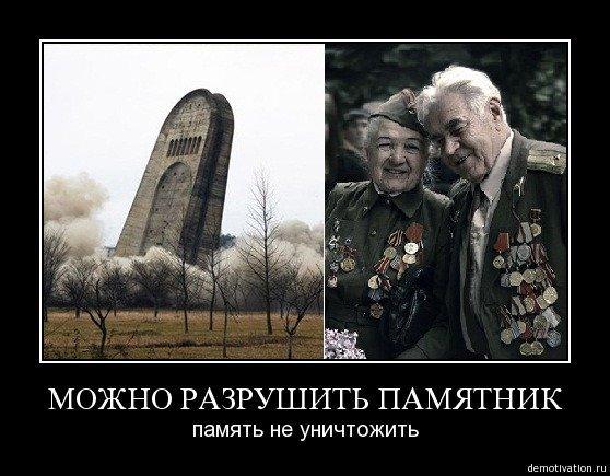 Память не уничтожить