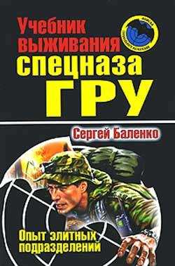 учебник спецназа гру по выживанию