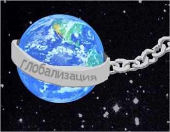 Глобализация: альтернативный подход