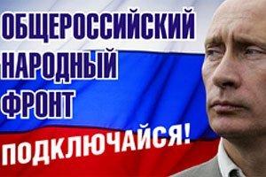 «Фронт» Путина после «Плана» Путина