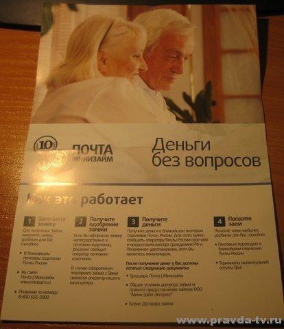 ФОТО. «Почта России» выдает кредиты пенсионерам под 2771% годовых