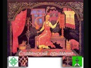 Древние символы и их заимствование. Символика славян.