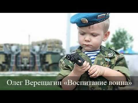 Олег Верищагин — Воспитание воина