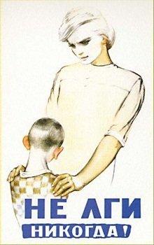 Никогда не лги! - Замечательный советский плакат.