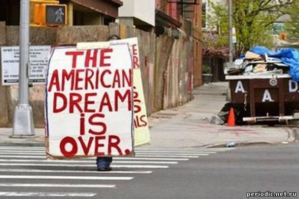Конец американской мечте