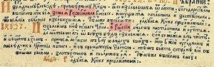 """Фрагмент из книги """"Анфологион"""" 1619 года. Обратите внимание на эпитет князя - """"правоверный""""."""