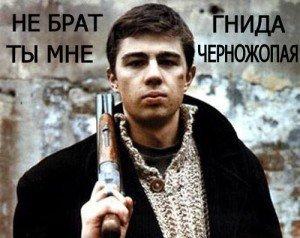 """Кадр и слова из кинофильма """"Брат"""" Балабанова"""