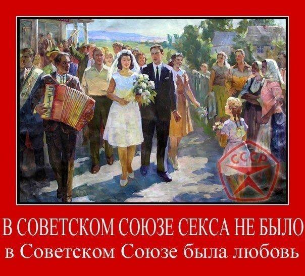 В Советском Союзе Секса Не Было