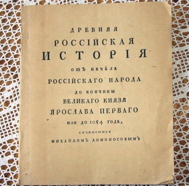 Как Ломоносов Назвал Учебники