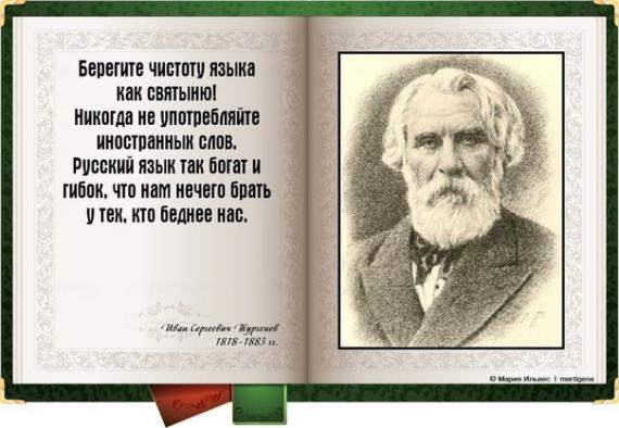 russkij-yazyk-razvivaetsya-ili-degradiruet