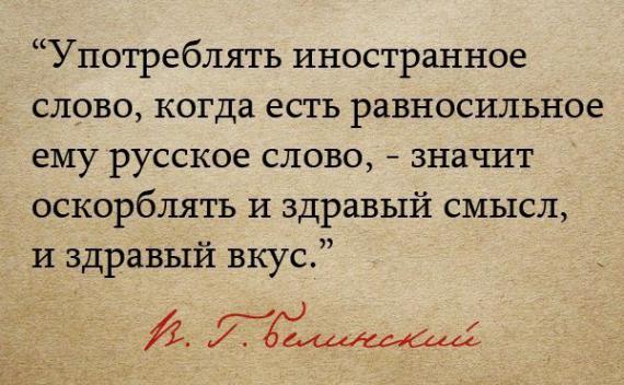 http://www.pravda-tv.ru/wp-content/uploads/2012/12/russkij-yazyk-razvivaetsya-ili-degradiruet_1.jpg