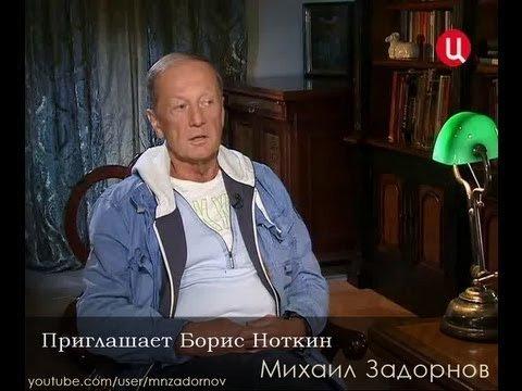 Приглашает Борис Ноткин — Михаил Задорнов