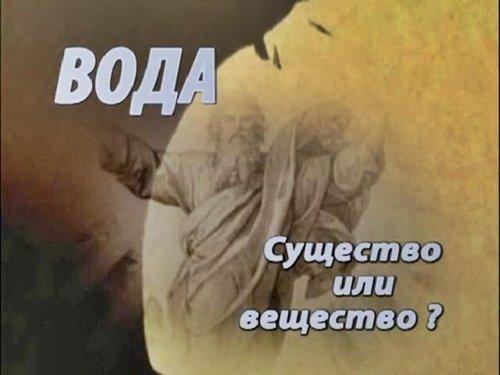 1357161937_voda.-sushhestvo-ili-veshhestvo
