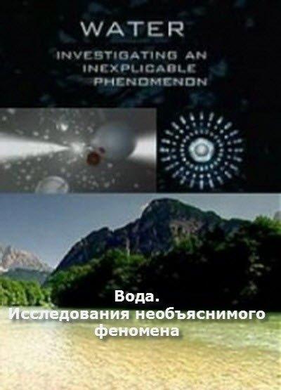 1357169603_voda.-issledovaniya-neobyasnimogo-fenomena
