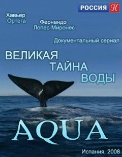 1357660244__tayna_vody-aqua.ep.2008