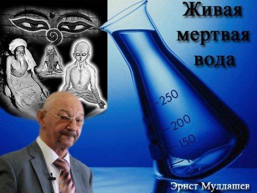1357660370_veka.-zhivaya-mertvaya-voda