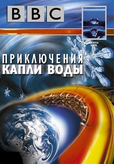 1357661195_bbc.-priklyucheniya-kapli-vody