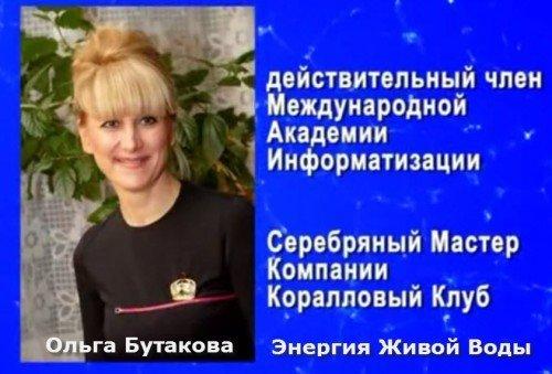 1357661409_butakova-energiya-zhivoy-vody