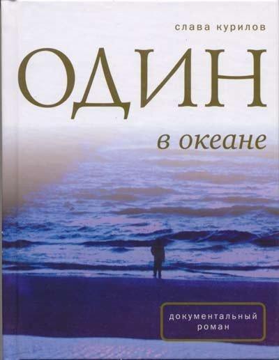 Cлава Курилов  ОДИН В ОКЕАНЕ