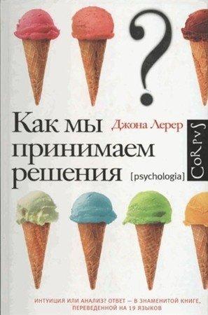 1359031298_kak_my_prinimaem_resheniya