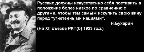 Идеологическое давление на русских было всегда.