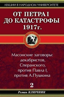 borba-petra-s-russkim-narodom-i-ego-tradiciyami_1 (1)