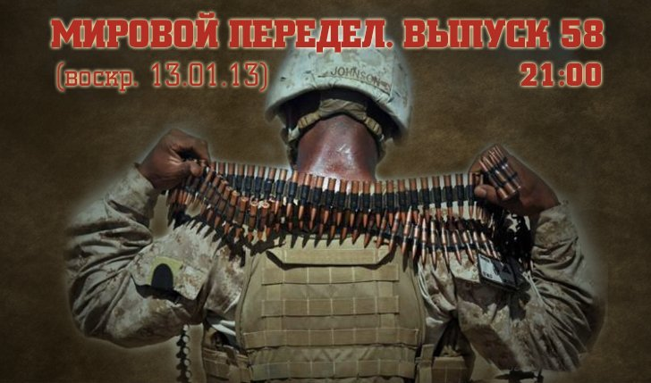 mirovoj-peredel-vypusk-58-121112-181112