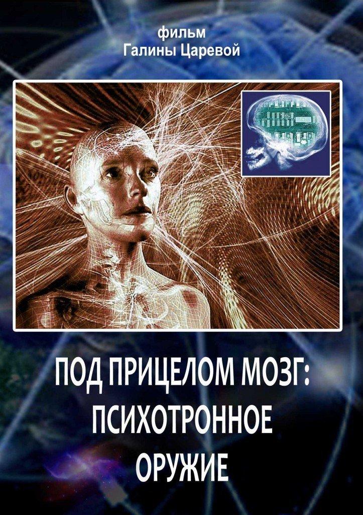 psihotronnoe_oruzie-723x1024