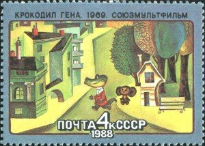 Cheburashka_Soviet_Union_stamp_1988_CPA_5917