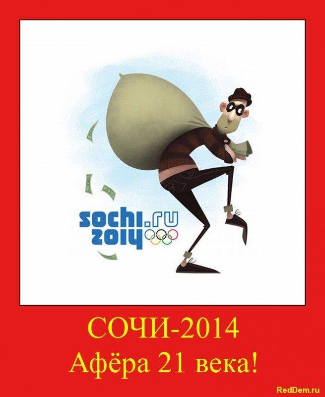 Олимпийский грабёж - Сочи 2014 (2)