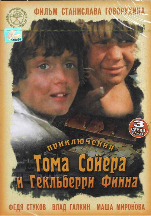 Priklucheniya_T-Soyer_G-finna