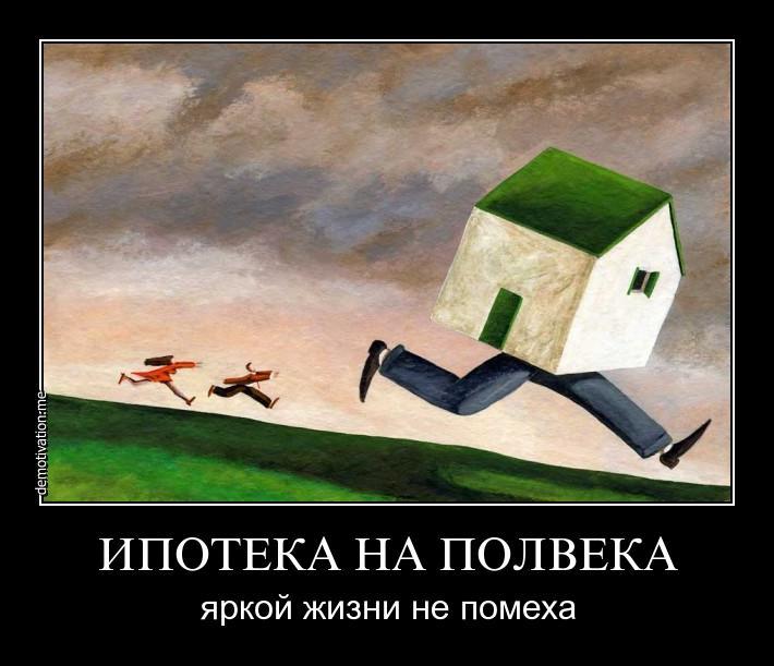 Путин и доступное жильё (2)