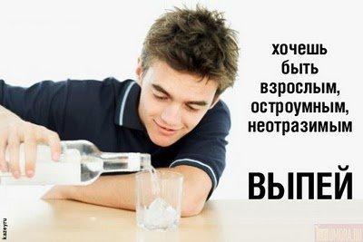 Реклама+алкоголя