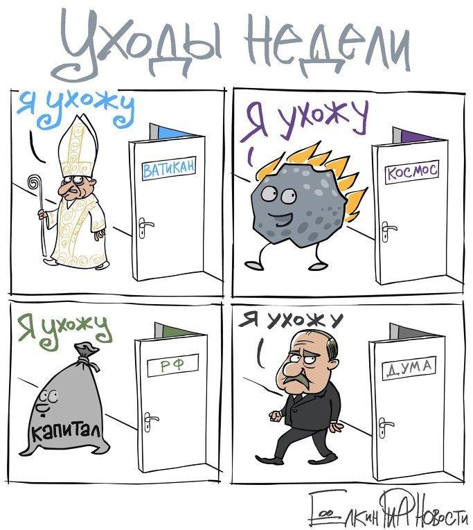 политота-елкин-карикатуры-уходы