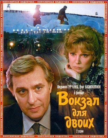 vokzal-dlya-dvoih-poster