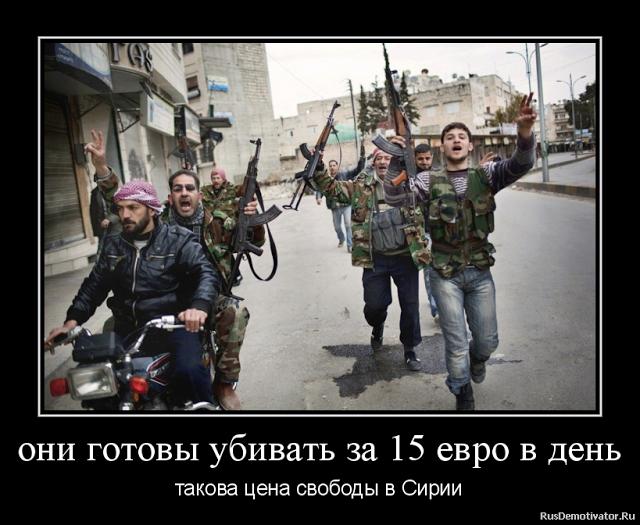 Сирийские боевики убивают за 15 евро в день
