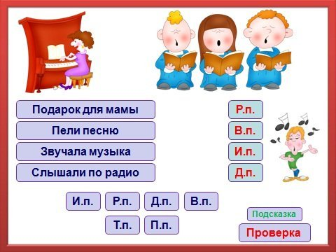 http://www.pravda-tv.ru/wp-content/uploads/2013/04/opredeli_padezhi.jpg