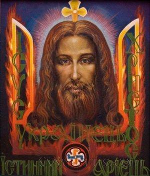 1369951158_121124003n_jesus-christ-ukrainian