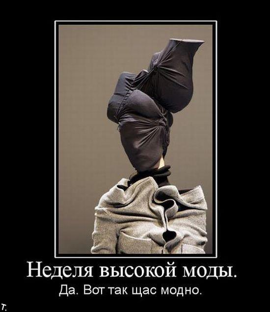 Современная мода. Гламурный невроз (10)