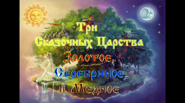 ТРИ СКАЗОЧНЫХ ЦАРСТВА. Новый фильм от Ивана Царевича