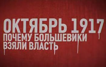 1360568110_oktjabr_1917-pochemu_bolsheviki_vzjali_vlast