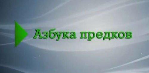 Живая-тема.-Азбука-предков-11.03.2013