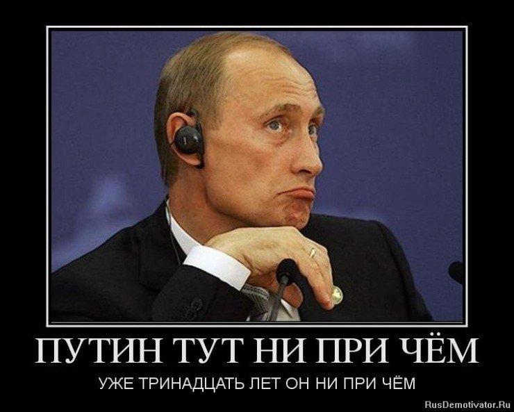 1371202426_09549_putin-tut-ne-pri-chyom