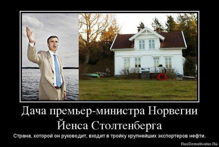 1371202648_3777672_dacha-premer-ministra-norvegii-jensa-stoltenberga