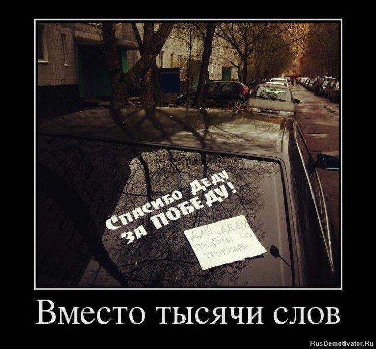 1371203208_6319012_vmesto-tyisyachi-slov