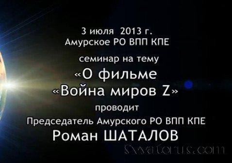 1375527253_2013.07.03_shatalov