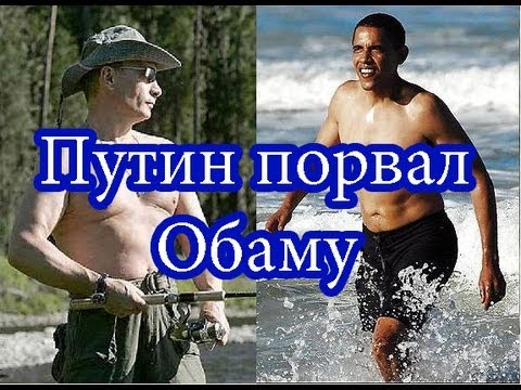 Путин порвал Обаму. Юмор.